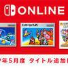 5月8日 5月15日より「ドンキーコングJR.」など3タイトルが「ファミリーコンピュータ Nintendo Switch Online」に追加