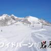 【関東ITS最強説】岩原スキー場の関東ITS経由で購入するリフト一日券が1300円で価格破壊にもほどがある