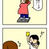 【妊娠中】体重管理 〜come-ko〜