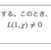 ディリクレの算術級数定理のL関数を用いない証明