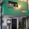 喫茶コロナ/広島県広島市