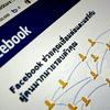 グローバルのFacebookユーザー数から見る越境デジタルマーケティングの市場