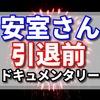 安室奈美恵さんの引退理由は長い間考えた末に最後の一週間総集編で語る?