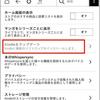 Kindle端末が自動でアップデートされないときの対処法(手動アップデート)