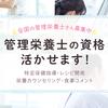【相談会あり】管理栄養士の働き方セミナー(業務説明会)を実施します!(2018年12月13日)