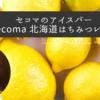 【セイコーマートのはちみつを使ったアイスバーを食べてみたい】北海道・菅野養蜂場の菩提樹はちみつをつかったアイスバー『Secoma北海道はちみつレモン』