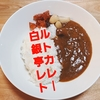カレーとロック。大阪本町「白銀亭」のレトルトカレーを取り寄せた!