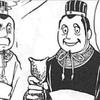 二条会見と司馬昭と劉禅
