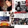 必見ドキュメンタリー映画:『三島由紀夫vs東大全共闘~50年目の真実~』