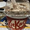 マックフルーリーキットカットを食べてみた!【期間限定】【マクドナルド】【McFlurry KitKat】