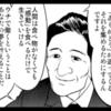 『理想論』で人を地獄へ叩き落す『ブラック介護福祉士』!!