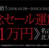 スターフライヤー国際線就航開始 名古屋中部発台湾行きを予約しました 2018台湾旅行記①