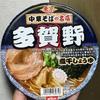 ミニストップ限定 日清食品 中華そばの名店 多賀野煮干しょうゆ 食べてみました