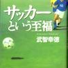 『サッカーという至福』