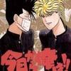 福田雄一作品のキャストに「またか」の思い。マンガ『今日から俺は!』のドラマ化が喜べない。