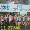 小江戸川越マラソン、のお知らせ
