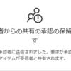 【Office365参考書】SharePointの共有リンクを禁止することができるか?