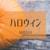 10月31日は『ハロウィン』お菓子をくれなきゃ、いたずらするぞ!
