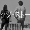 映画『マリッジ・ストーリー』【ネタバレ感想】対岸の火事とは思えないリアリティ溢れるドロ沼離婚劇!