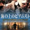 映画『海の上のピアニスト』を観る