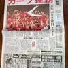 今日のカープグッズ:セ・リーグ優勝記念グッズ その33「中国新聞 カープV8特別セット「30名様限定・激レアポスター付き」」