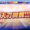 【選手作成】サクスペ「フリート高校 天才野手作成①」