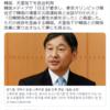 韓国 天皇陛下を政治利用 言語道断 日本政府は直ちに抗議を 2021.7.25