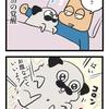 【犬漫画】寝起きのサービス