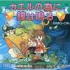 カエルの為に鐘は鳴るのゲームと攻略本 プレミアソフトランキング