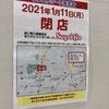 磐田、掛川に続き、サンストリート浜北のスガキヤも閉店!