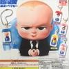 ボス・ベイビー哺乳瓶マスコット200円全5種