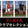 【ウイイレ FP】アーセナル クラブセレクション  全選手レベマ能力と当たりランキング【CS 4月19日】