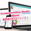【12/13リリース】ComponentOne Studio/Wijmo  2017J v3 の新機能