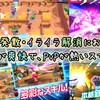 操作性が爽快なアクション・スマホゲーム【PvPが熱い最強アプリ】