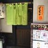 【府中】昼から飲めるうどん屋!武蔵野うどんのランチに行ってみた!【居酒屋】