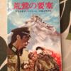 小説・映画・ノベライゼーション