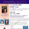 Hands of Light バーチャルクラス 1/23,24