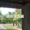 通訳ガイドのための座禅動画講座