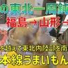新幹線と同じ線路を走る!? 絶品米沢牛を味わい奥羽本線で山形・秋田の旅【2020-08北東パス東北一周2】