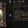 【シャドバ】18戦目(エルフ)『ざわめく森』攻撃不能の奇襲が上手くいった!
