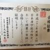 漢検2級に1ヶ月で合格する方法!!勉強法や使った問題集