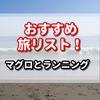 私のおすすめ旅リストは三浦海岸でマグロとランニング