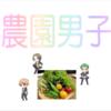 【ゲーム企画】ガラケー企画書:農園男子