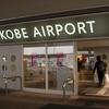 【神戸空港】おぉ!5社が公募に参加ですとー!【兵庫の経済《神戸》】
