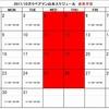 リペアマン山本の札幌リペア道中記VOL.42~ルシアー駒木買付最新情報!!~