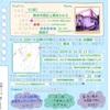 その314:でこぼこ【レツゴーキューシュー1/7】