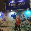 元気のGは劇場のGだった⁉︎ ガンダムGのレコンギスタミュージアムレポート