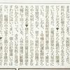 北海道電力 泊原発、放射性物質放出量を31年間過小報告