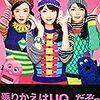 UQモバイルCM三姉妹、三女 #永野芽郁 は朝ドラ #半分青い で主演する女優