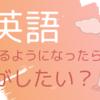 英語で人生は充実する!アナタは英語が話せるようになったら何がしたい?